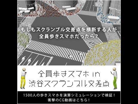 歩きスマホ1500人が一斉に渋谷スクランブル交差点を渡ったら・・・カオスw