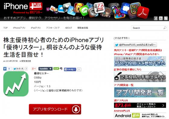 週間アスキーのiPhone PLUSに「優待リスター」の記事を投稿しました!