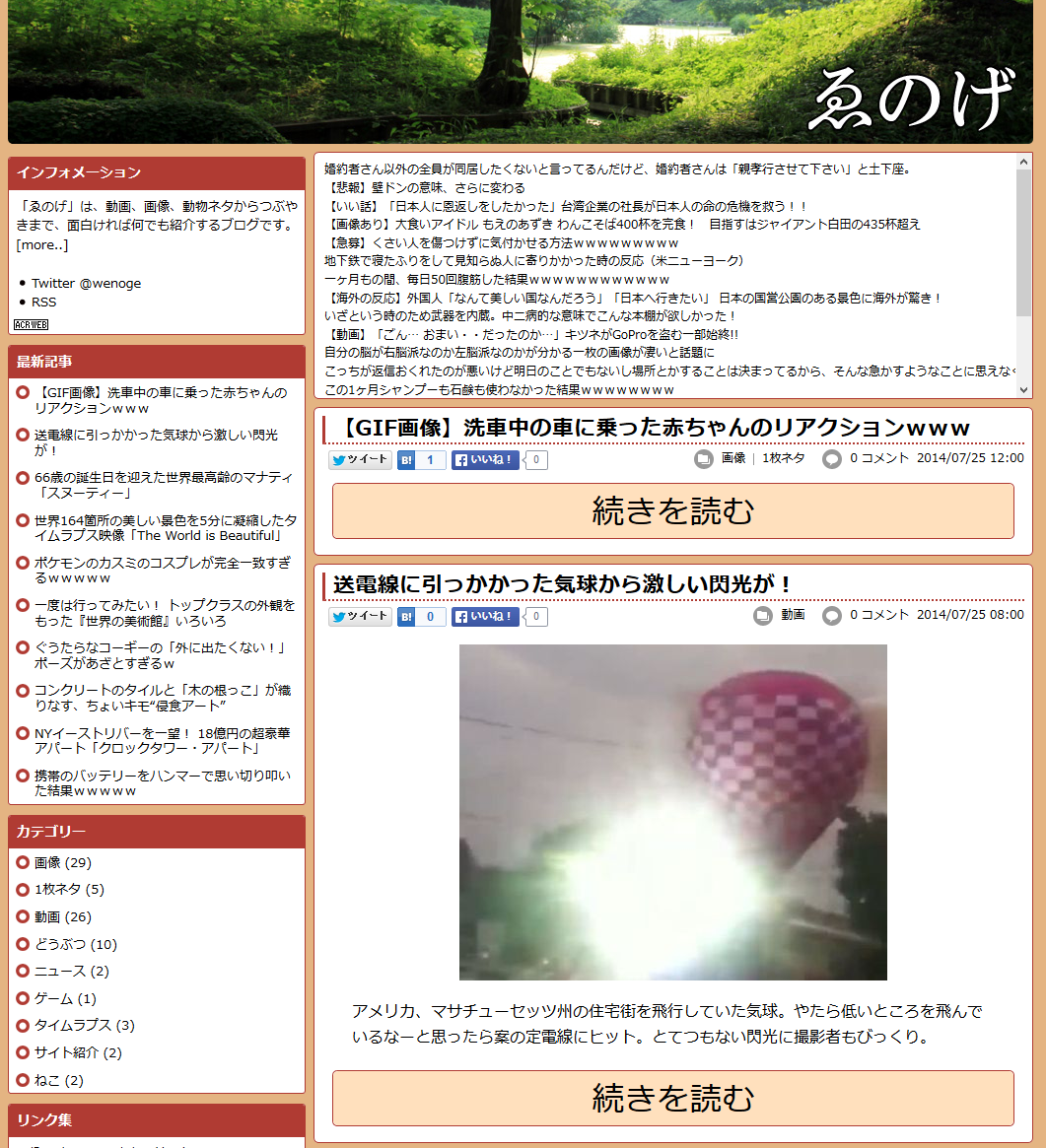 everything is goneさんが新ブログ「ゑのげ」開設