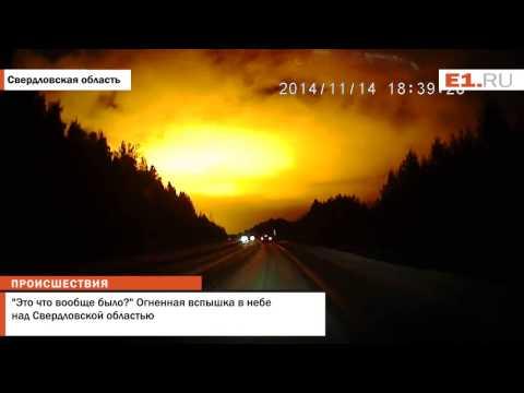 ロシアで撮影された謎の閃光、原因はまだ分っていない・・・