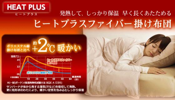 【本日の特選品】 発熱するヒートプラスファイバー掛け毛布が47%OFF