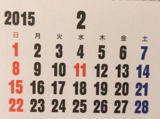 今年のすっぽりハマる2月は823年ぶりらしい・・・はデマ