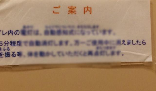 某ラーメン屋の張り紙にふってある「ふりがな」が無理矢理すぎると話題にw