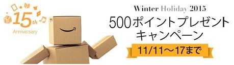 Amazonプライム会員限定で500ポイントpresentキャンペーン、急げ!