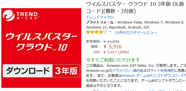 【本日まで!】ウイルスバスター クラウド 10<3年版> 50%OFFセール!!