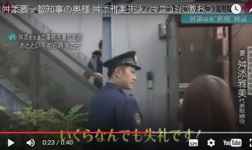 舛添知事の夫人がマスコミの前でブチ切れるシーンがテレビで流れ話題に。