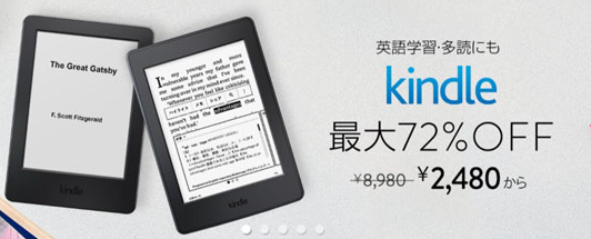 Kindle無印、PWが投げ売り状態! 5/22まで最大72%OFF!!