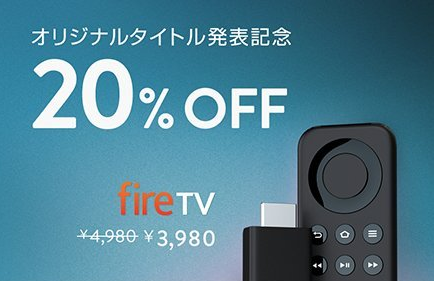 FireTVシリーズ、明日まで20%OFFセール。オリジナル作品発表を記念して。