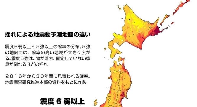 今日の地震で、地震発生率なんて意味あるの?と思った・・・