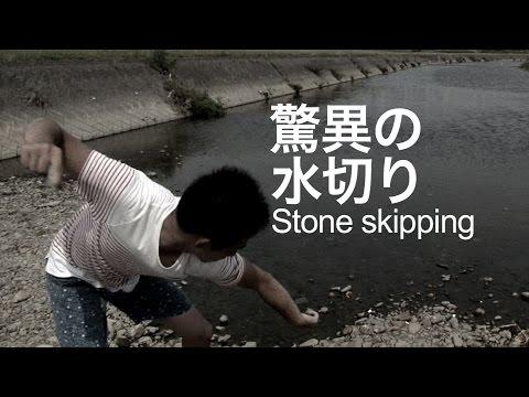 【衝撃映像】驚異の水切り ギネス記録に挑戦