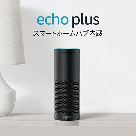 Amazon Echoをサクッとレビュー、現状出来ることと出来ないことなど