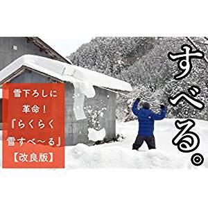 超簡単!雪かきに強い味方「らくらく雪すべ~る」