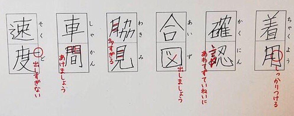 ドライバー漢字テストの添削センスが凄い!!