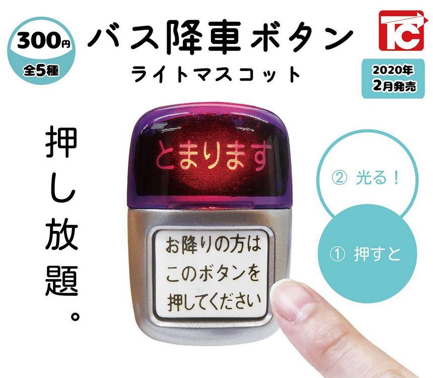 コレ欲しい!バス降車ボタン ライトマスコット・ガチャ