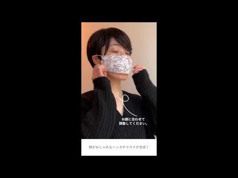 マスク不足対策・おしゃれに作るハンカチマスク