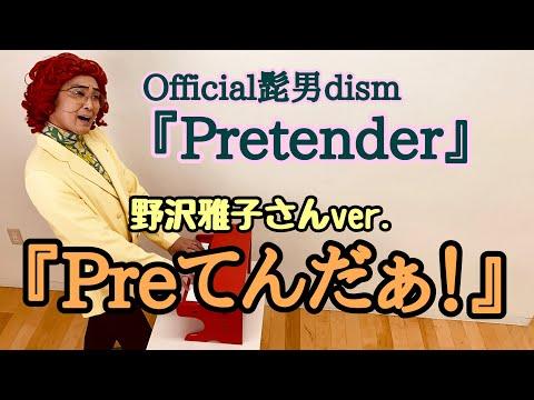野沢雅子さんver. 『Preてんだぁ!』