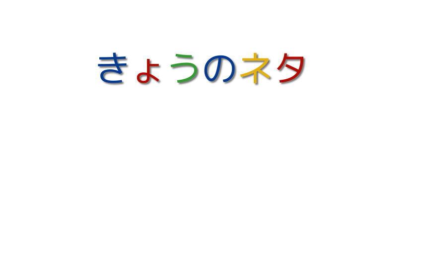 4/3 【新型コロナ】「血液型A型」終了のお知らせ ほか