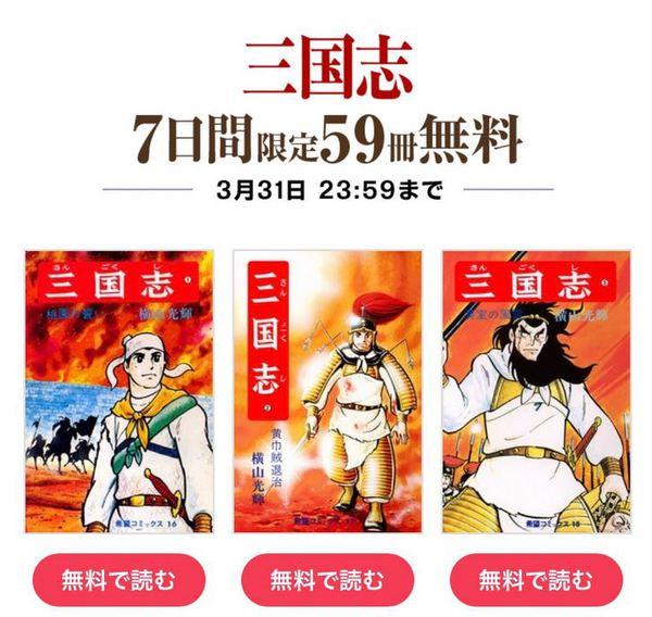 ジャーン! ジャーン! 横山三国志1~59巻が3/31まで無料で読める!急げ!