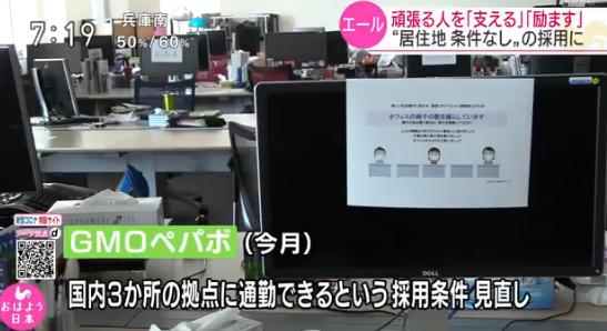 GMOペパボ、NHKアナウンサーを困らせる